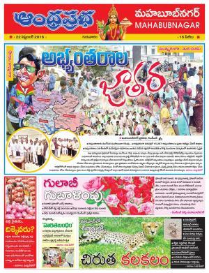 22-9-16 Mahabubnagar - Read on ipad, iphone, smart phone and tablets.