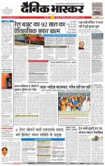 सिंगरौली नगर संस्करण - Read on ipad, iphone, smart phone and tablets.