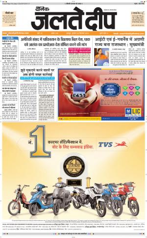 Dainik Jaltedeep, Jaipur - Read on ipad, iphone, smart phone and tablets