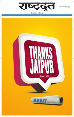 RASHTRADOOT JAIPUR - Read on ipad, iphone, smart phone and tablets.