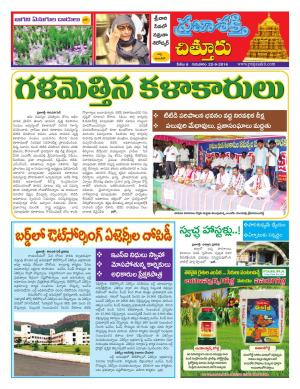 Chittur - Read on ipad, iphone, smart phone and tablets.