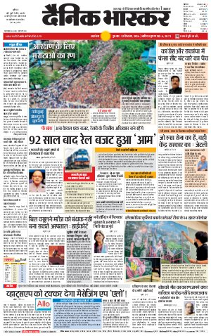 अकोला डाक संस्करण - Read on ipad, iphone, smart phone and tablets.