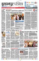 Patrika Burahanpur - Read on ipad, iphone, smart phone and tablets.
