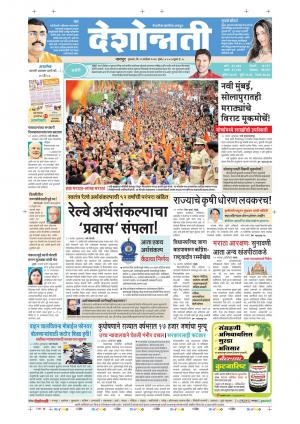 22th Sep Nagpur - Read on ipad, iphone, smart phone and tablets.