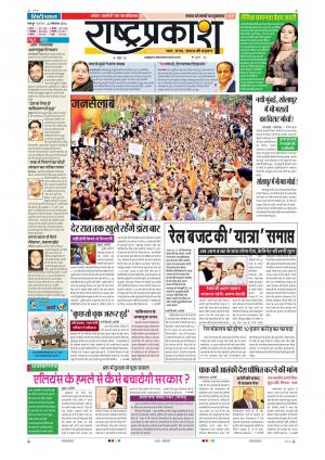 22th Sep Rashtraprakash - Read on ipad, iphone, smart phone and tablets.