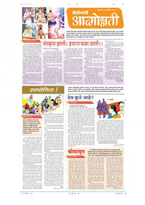 22th Sep Attmonnati - Read on ipad, iphone, smart phone and tablets.