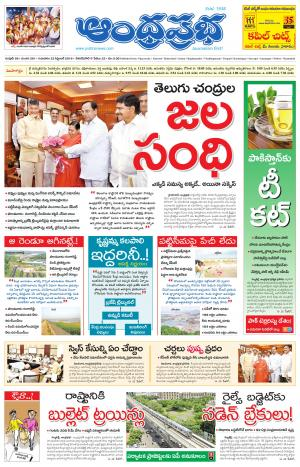 Andhra Pradesh Main - Read on ipad, iphone, smart phone and tablets.