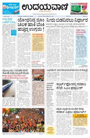 Mumbai Edition - Read on ipad, iphone, smart phone and tablets.