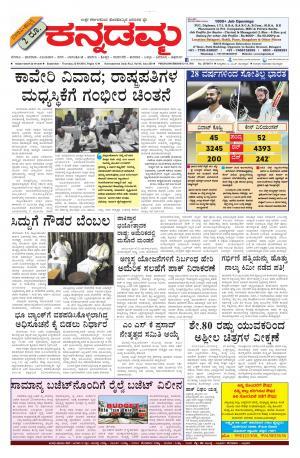 Kannadamma Daily Hubli - Read on ipad, iphone, smart phone and tablets.