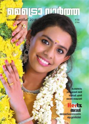 Onam Annual Vol1 2016 - Read on ipad, iphone, smart phone and tablets.