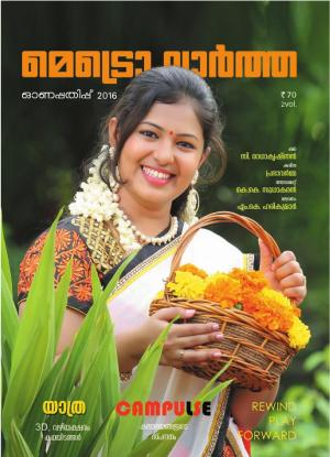 Onam Annual Vol2 2016 - Read on ipad, iphone, smart phone and tablets.