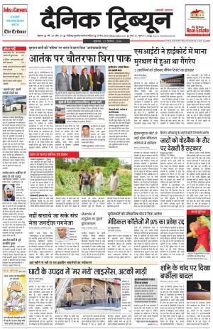 DT_23_September_2016_Rohtak - Read on ipad, iphone, smart phone and tablets.