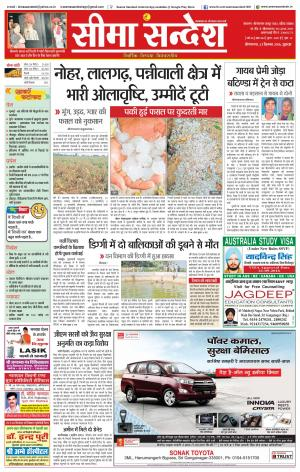Seema Sandesh Ganganagar  - Read on ipad, iphone, smart phone and tablets.