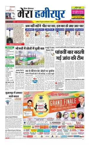 Mera Hamirpur - Read on ipad, iphone, smart phone and tablets.