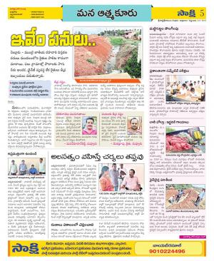 SPSR Nellore Constituencies - Read on ipad, iphone, smart phone and tablets.