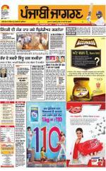 Jalandhar : Punjabi jagran News : 23rd September 2016 - Read on ipad, iphone, smart phone and tablets.