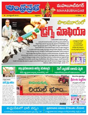 23-09-2016 - Read on ipad, iphone, smart phone and tablets.