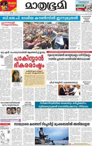 Pathanamthitta - Read on ipad, iphone, smart phone and tablets.