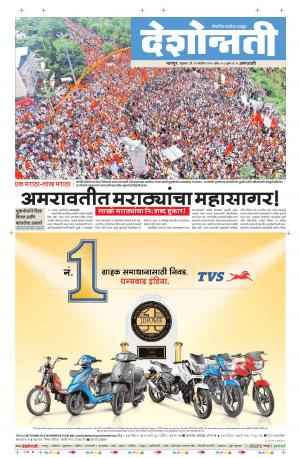 23th Sep Amravati - Read on ipad, iphone, smart phone and tablets.