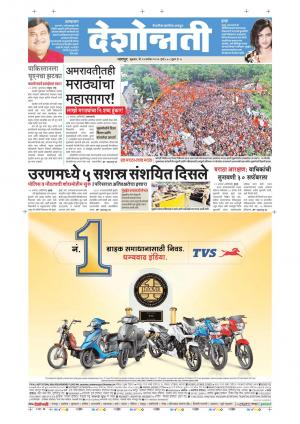 23th Sep Nagpur - Read on ipad, iphone, smart phone and tablets.