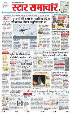 Star Samachar shahdol - Read on ipad, iphone, smart phone and tablets.