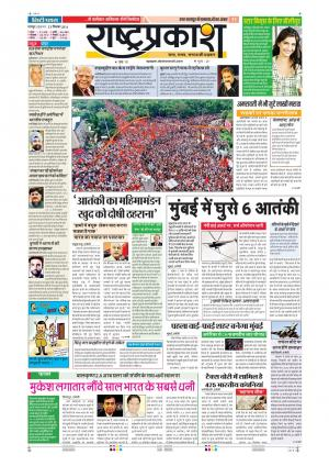 23th Sep Rashtraprakash - Read on ipad, iphone, smart phone and tablets.