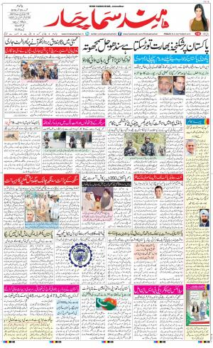 The Daily Hindsamachar Jalandhar Add New Iss - Read on ipad, iphone, smart phone and tablets.