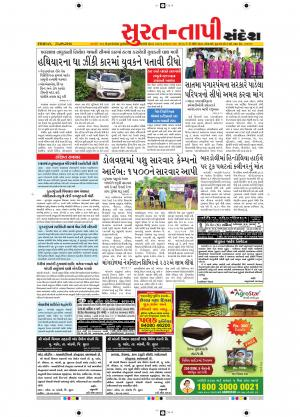 Surat Dist. - Read on ipad, iphone, smart phone and tablets.