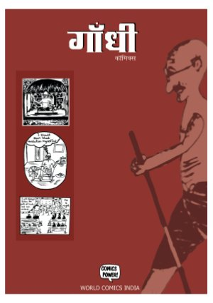 Gandhi Comics (Hindi) - Read on ipad, iphone, smart phone and tablets.
