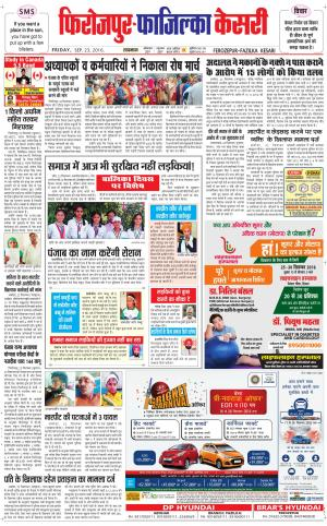 Ferozpur Kesari - Read on ipad, iphone, smart phone and tablets.