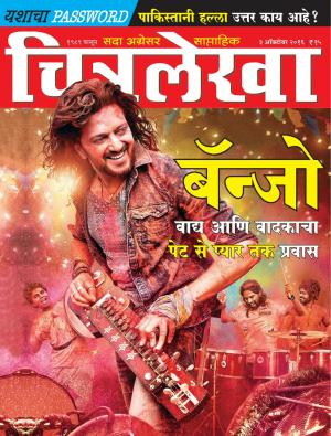 Chitralekha Marathi - October 03, 2016