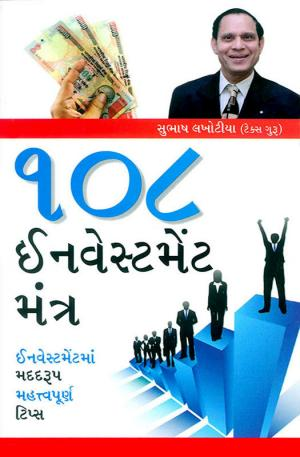 108 Investment Mantra: ૧૦૮ ઇનવેસ્ટમેંટ મંત્ર - Read on ipad, iphone, smart phone and tablets.