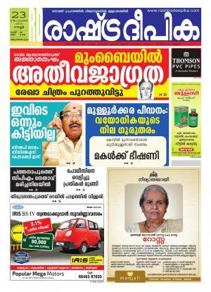 Rashtradeepika Trivandrum 23-09-2016 - Read on ipad, iphone, smart phone and tablets.
