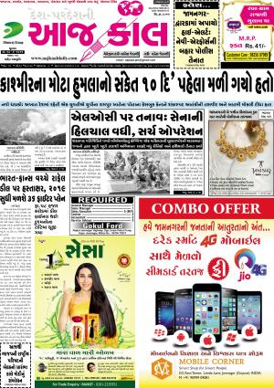 aajkaal - Read on ipad, iphone, smart phone and tablets.