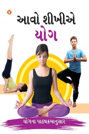 Aao shikhe yog: આવો શીખીએ યોગ - Read on ipad, iphone, smart phone and tablets.