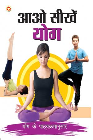 Aao shikhe yog: आओ सीखें योग - Read on ipad, iphone, smart phone and tablets.