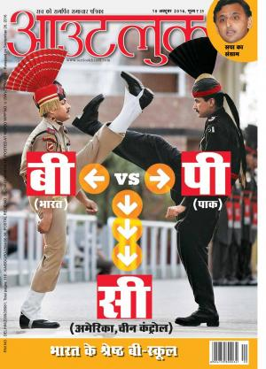 Outlook Hindi,  10 October 2016