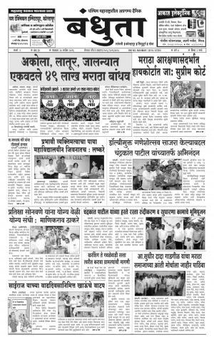 Daily Bandhuta (दैनिक - बंधुता) - संपादक: अमरसिंह श्रीरंग देशमुख - September 20, 2016
