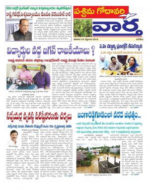 West Godavari - Read on ipad, iphone, smart phone and tablets.