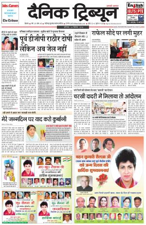 DT_24_September_2016_Rohtak - Read on ipad, iphone, smart phone and tablets.