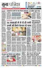 Patrika Guna - Read on ipad, iphone, smart phone and tablets.