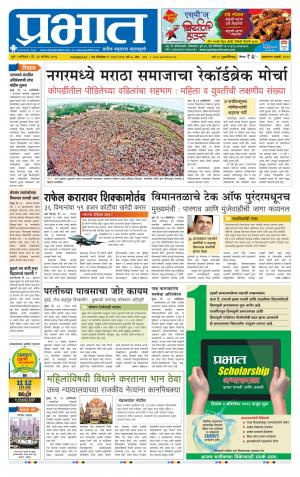 Ahmednagar Edition - Read on ipad, iphone, smart phone and tablets.