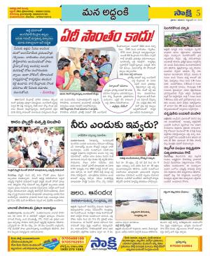 Prakasam Constituencies - Read on ipad, iphone, smart phone and tablets.