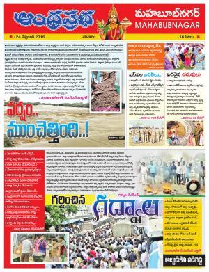 24-9-16 Mahabubnagar - Read on ipad, iphone, smart phone and tablets.