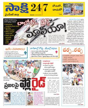 YSR Kadapa District - Read on ipad, iphone, smart phone and tablets.