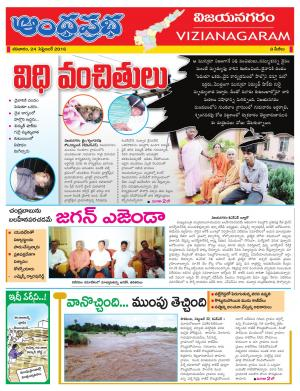 24-9-16 Vijayanagaram - Read on ipad, iphone, smart phone and tablets.