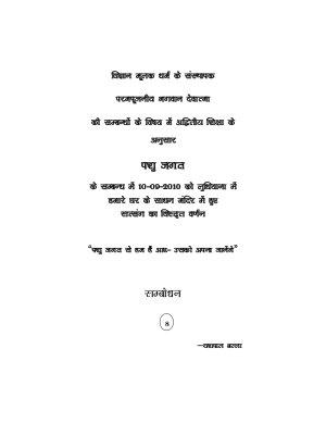 Pashu Jagat Ke Sambandh Men Sabha - Read on ipad, iphone, smart phone and tablets.