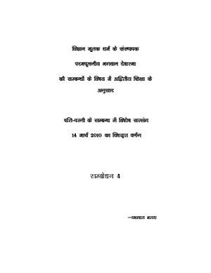 Pati Patni Ke Sambandh Men Sabha - Read on ipad, iphone, smart phone and tablets