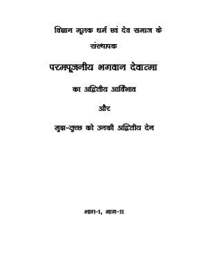 Vigyan Mulk Dharam Dev Samaj