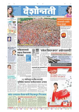 24th Sep Amravati - Read on ipad, iphone, smart phone and tablets.